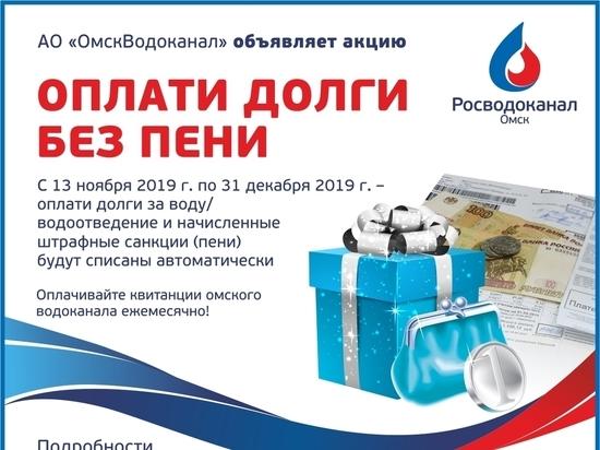 «Росводоканал Омск»: «Оплати долги без пени»