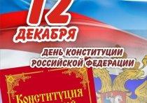 Перепись и конституция: 12 декабря в России отмечают День конституции