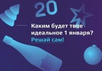 TV1000 Русское кино предложил зрителям самим составить эфир 1 января