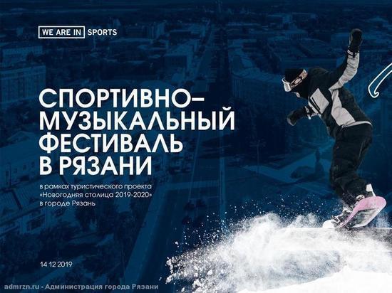 В Рязань для фестиваля сноубордистов завезли снег из Москвы