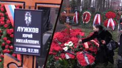 Юрия Лужкова похоронили под военный оркестр и оружейные залпы