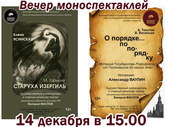 В Иванове пройдет вечер моноспектаклей