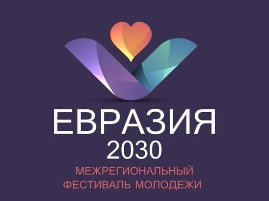 В Калмыкии проходит межрегиональный фестиваль «Евразия-2030»