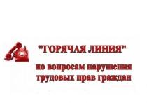 В пятницу 13-го жители Костромы могут пожаловаться на своих работодателей