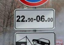 В Костроме на зимний период на 36 участках улиц ввели запрет парковки