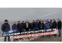 В Костроме начался сбор подписей против строительства ЦБК на Рыбинском водохранилище