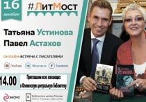 Татьяна Устинова и Павел Астахов встретятся с Оленинскими читателями