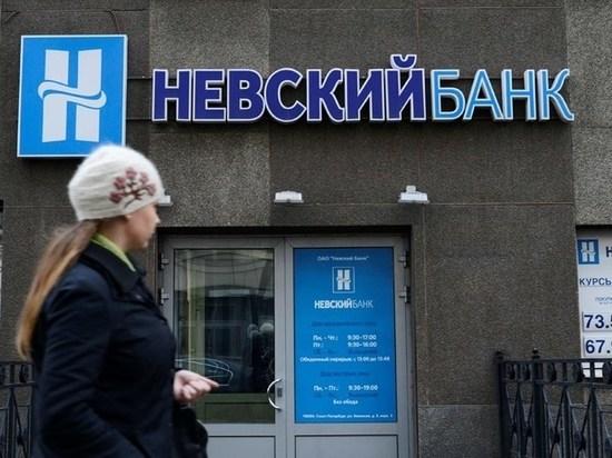 Центробанк отозвал лицензию у «Невского банка»