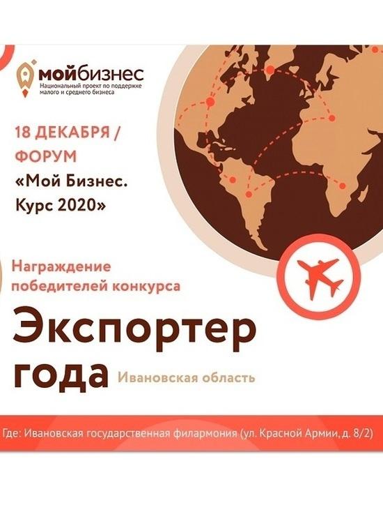 18 декабря состоится подведение итогов регионального конкурса «Экспортер года»