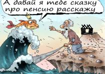В 2020 году саратовцев ожидает много сюрпризов, большинство  из них неприятные