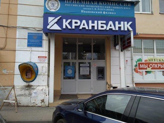 Отзыв лицензии у одного из ивановских банков вызвал проблемы у учеников школ Иванова
