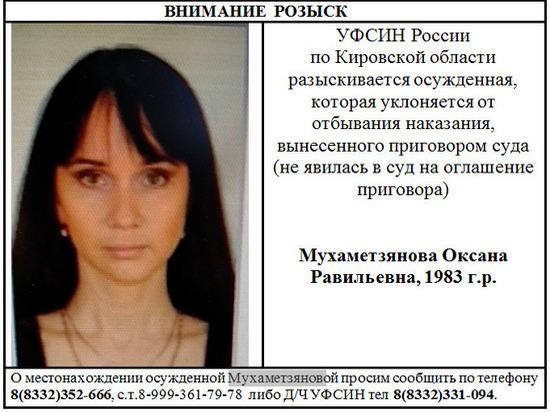 В Кирове ищут сбежавшую от наказания осуждённую
