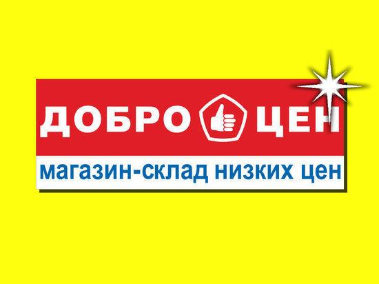 Петрозаводчан приглашают в магазин выгодных цен «Доброцен»