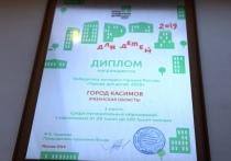 Касимов вошел в число лучших российских городов для детей