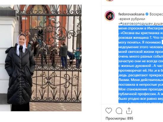 Оксана Федорова рассказала, как совмещает светскую и духовную жизнь