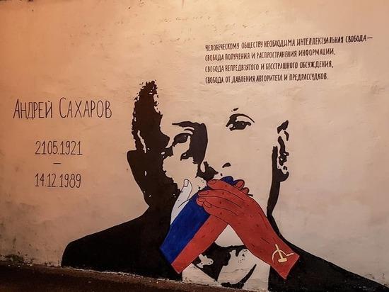 В Петербурге коммунальщики уничтожили граффити с Сахаровым