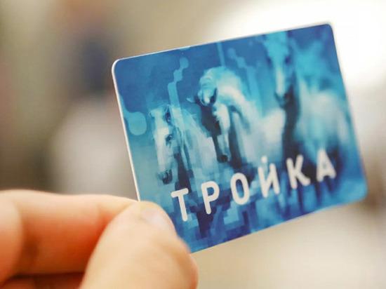 В правительстве Москвы назвали подарком ₽20 тыс., ошибочно зачисленные на «Тройки»