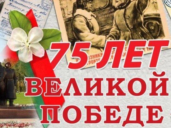 Вопросы организации в регионе празднования юбилея Победы будет рассматривать специальный комитет