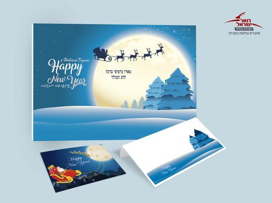 Новогоднее поздравление через Почту Израиля