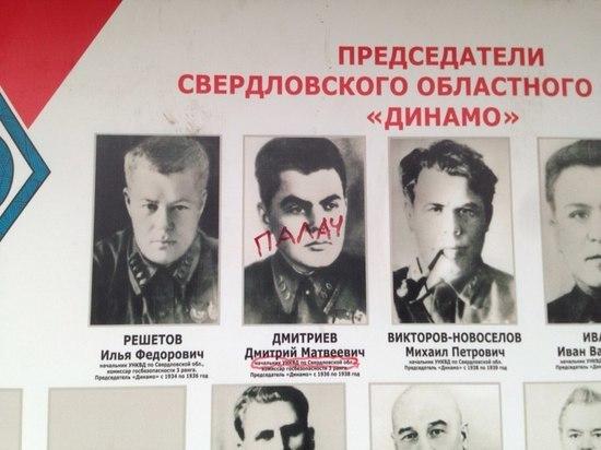 Кровавый стенд: на портрете начальника УНКВД написали «палач»