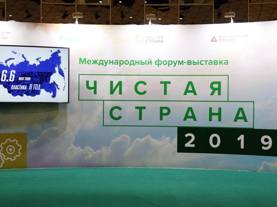 В Сколково сегодня завершается самое масштабное событие в сфере экологии
