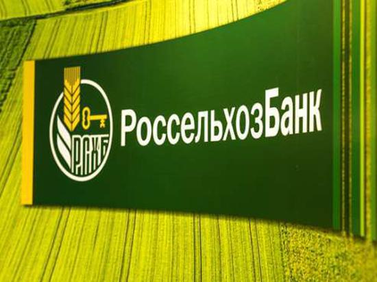Россельхозбанк и Белгородская область намерены расширять сотрудничество