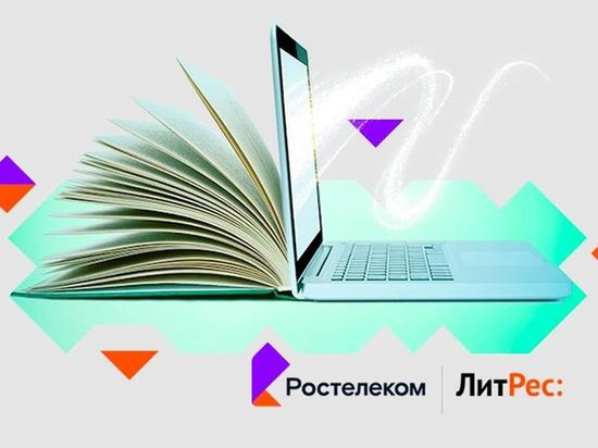 Ростелеком и ЛитРес запустили проект «Ростелеком. Книги»