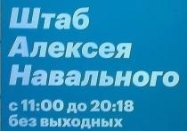 Навальный возвращается: в Кострому возобновляет работу штаб оппозиционного политика