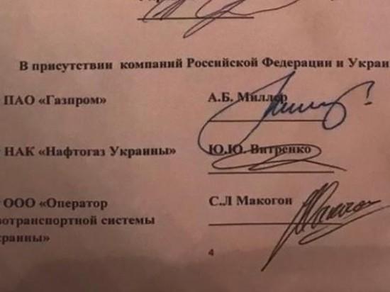 Кабмин Украины опубликовал протокол по транзиту газа