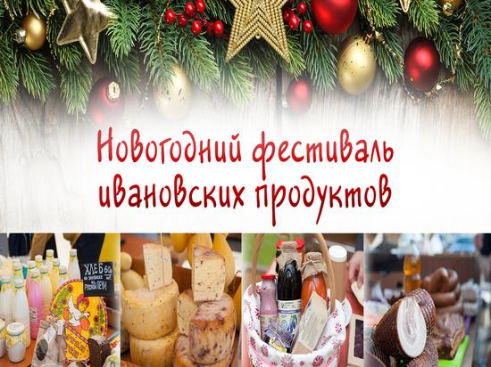 В Иванове подвели итоги продуктового фестиваля