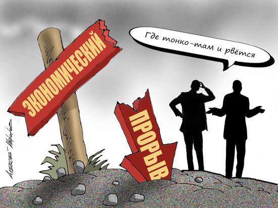 Экономический прорыв России без смены модели невозможен