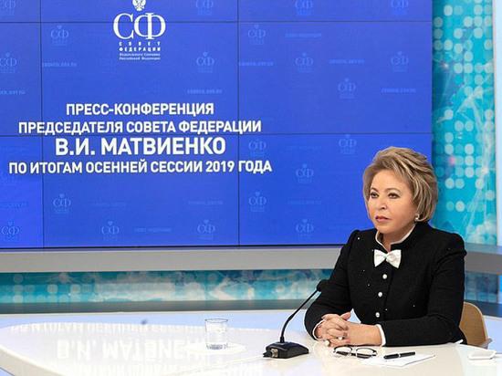 Матвиенко выступила за отмену НДФЛ для бедняков