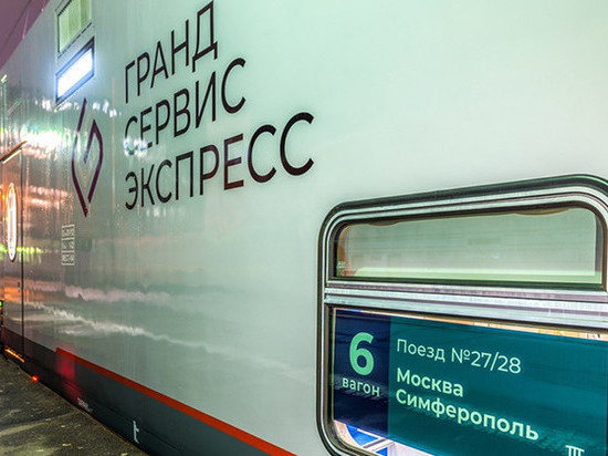 С Казанского вокзала Москвы в Крым отправился первый поезд