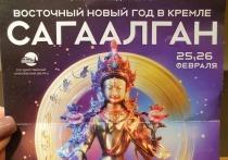 «Что вас смущает?»: в сетях обсудили приглашение на Дни культуры и искусства Бурятии в Москве
