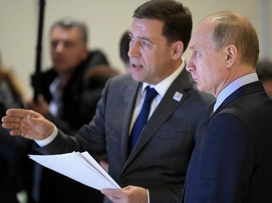 Куйвашев пообещал бюджет в 300 миллиардов и отметил роль общественности в развитии региона