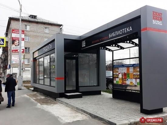 Власти Екатеринбурга не успели принять документ, регулирующий уличную торговлю