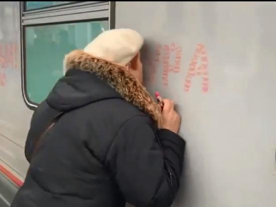 Крымская пенсионерка зацеловала поезд из Петербурга