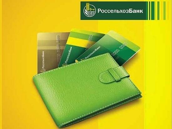 Россельхозбанк обновил мобильное приложение и интернет-банк