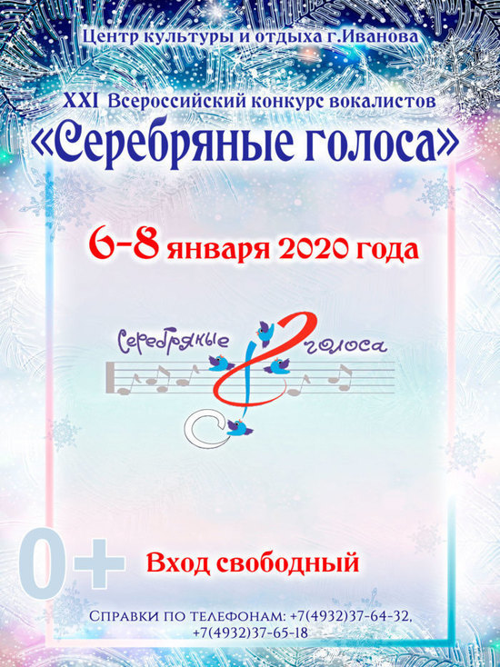 В Иванове пройдет всероссийский конкурс юных вокалистов