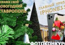 iPhone 11 разыграют в фотоконкурсе «Новогодний Ставрополь»