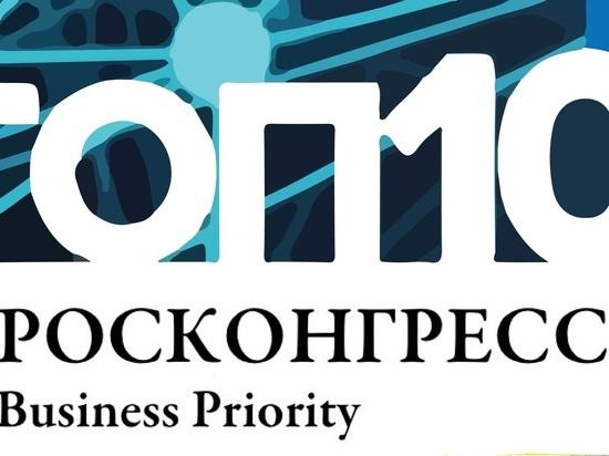 Фонд Росконгресс продлевает сроки подачи заявок на конкурсы инновационных компаний