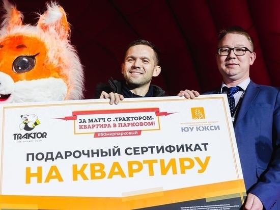 Челябинец Сергей Кокорин получил квартиру от «Трактора»