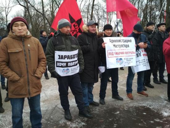 Рабочие «Метростроя» митингуют из-за задержки зарплат