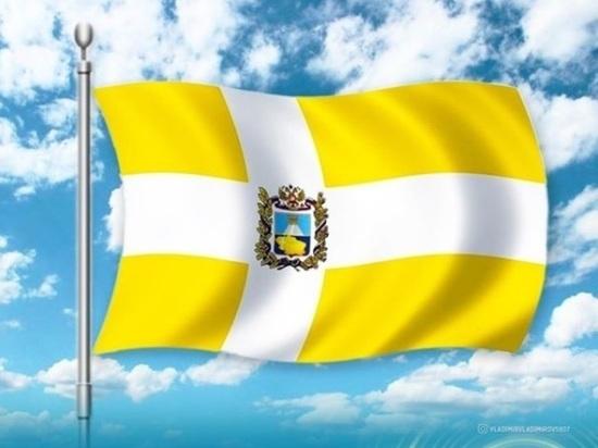 Флагу и гербу Ставрополья исполнилась четверть века