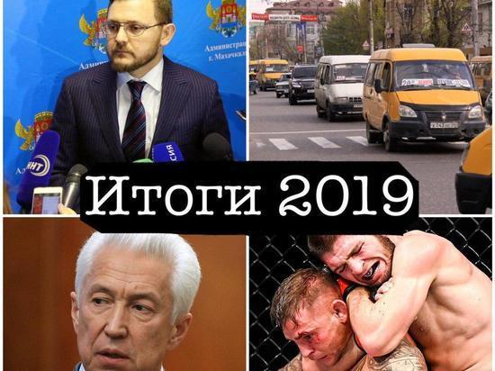 ИТОГИ 2019: аналитика «МК в Дагестане»