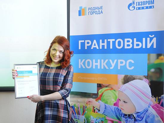 С 9 января Омский НПЗ начинает прием заявок на участие в седьмом грантовом конкурсе программы социальных инвестиций «Родные города»