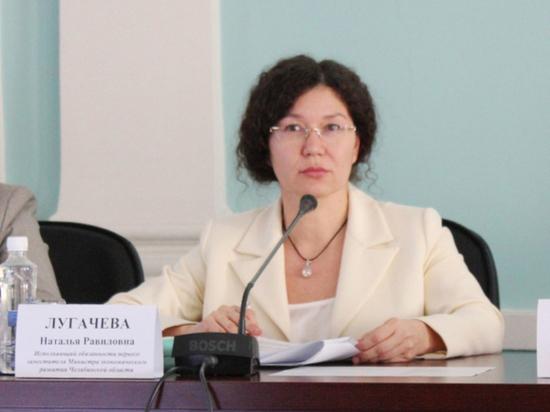 Новым министром экономического развития Челябинской области назначена Наталья Лугачева