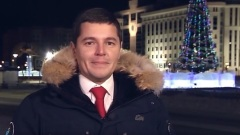 Губернатор Ямала поздравил земляков с наступающим Новым годом