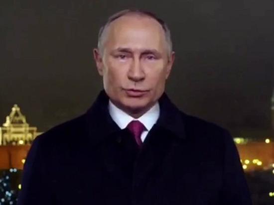 Путин в новогоднем обращении призвал россиян к единству