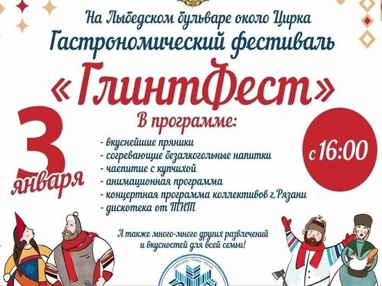 3 января в Рязани пройдет фестиваль глинтвейна
